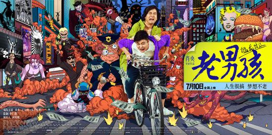 《老男孩猛龙过江》终极海报