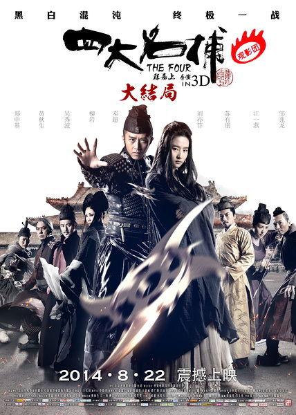 《四大名捕大结局》电影海报