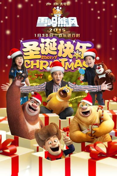《熊出没之雪岭熊风》圣诞海报