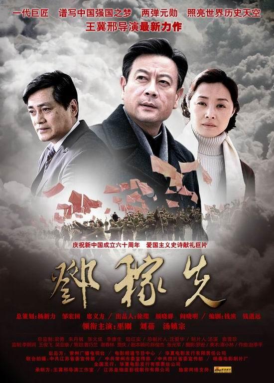 《邓稼先》:一部电影和一个导演的十年(组图)