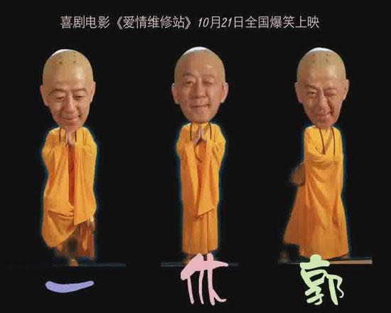 《爱情维修站》郭涛遭恶搞网上现一休郭(组图)