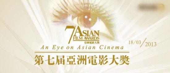 香港电影节第七届亚洲电影大奖18日晚揭晓