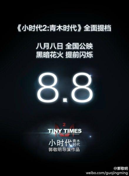 《小时代2》全面提档 8月8日全国公映