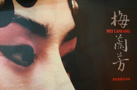 《梅兰芳》入围第59届柏林电影节竞赛单元(图)