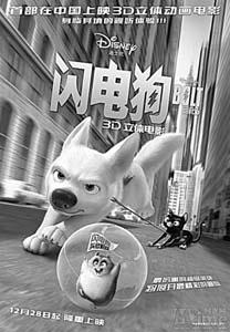 3D电影《闪电狗》搞笑挑战《非诚勿扰》(图)