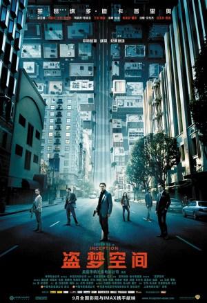 《盗梦空间》发布中文海报将于9月上映(图)