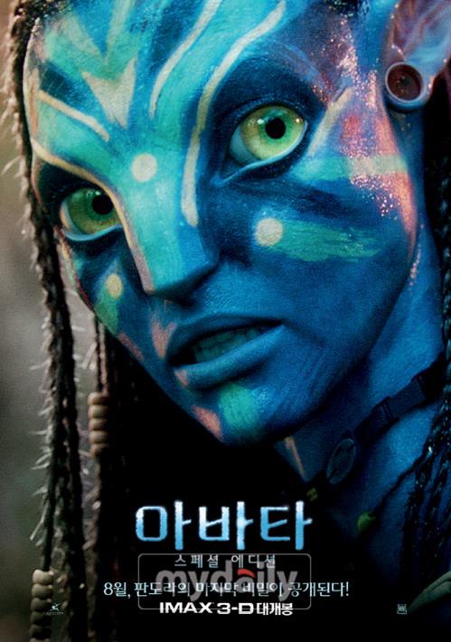 《阿凡达》加长版韩国将映预售率超50%(附图)