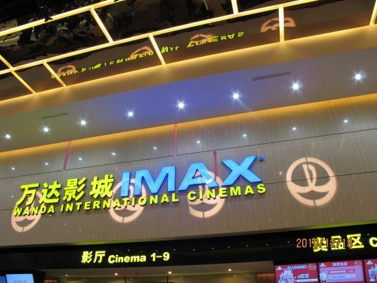 广州万达IMAX简介