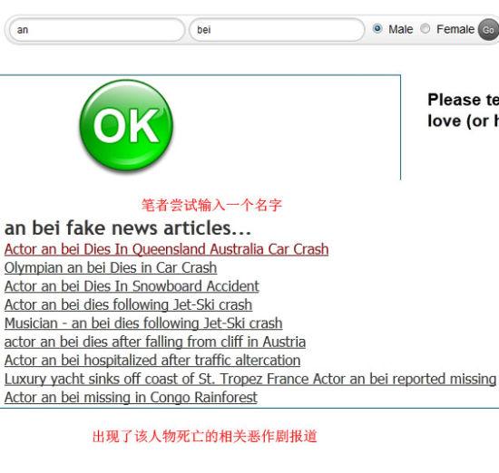 """笔者在""""mediafetcher""""网站上输入一个名字,出现了该人物被死亡的新闻序列报道"""