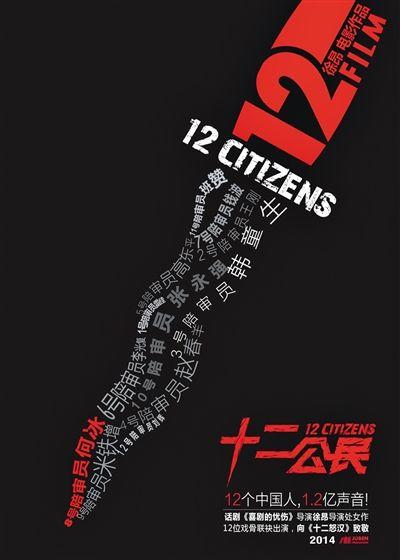 《十二公民》海报