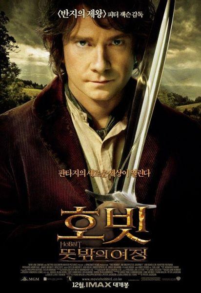 《霍比特人》韩国版海报