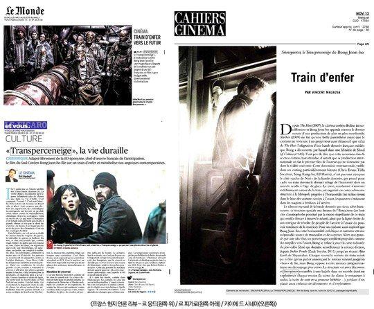 韩片《雪国列车》受到法国媒体好评