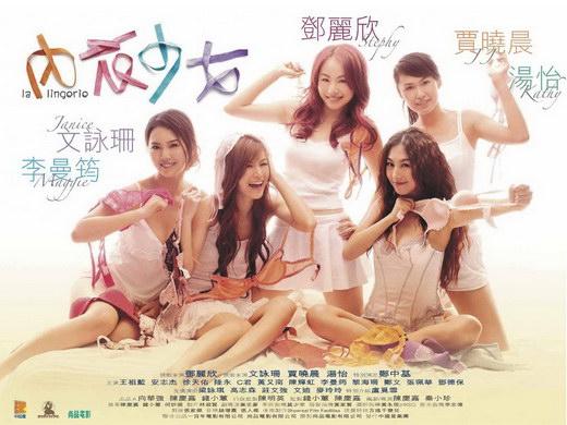 08最新郑中基邓丽欣大片《内衣少女》DVD国语中字迅雷下载