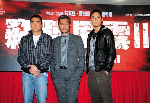 刘青云、古天乐和吴彦祖在发布会现场