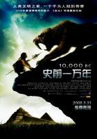 组图:《史前一万年》3月上映中文海报曝光