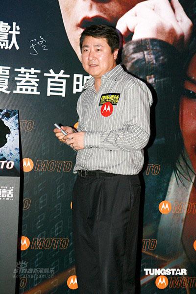 图文:《保持通话》香港首映--保利博纳老总于冬