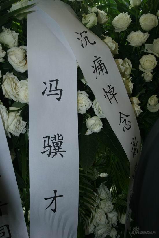 图文:谢晋追悼会作家冯骥才送上的花篮