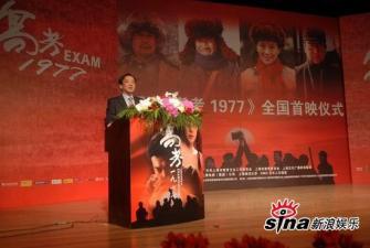 《高考1977》上海首映王家卫:力挺该片(组图)