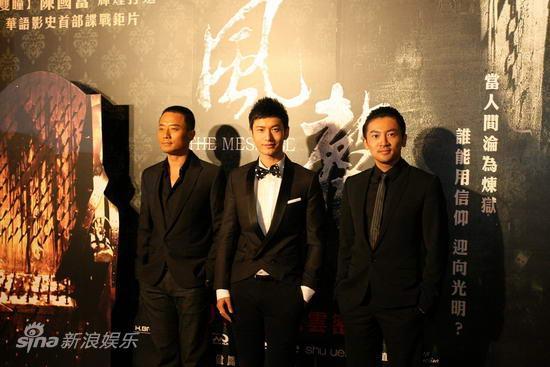 图文:《风声》台湾首映-三位男主角