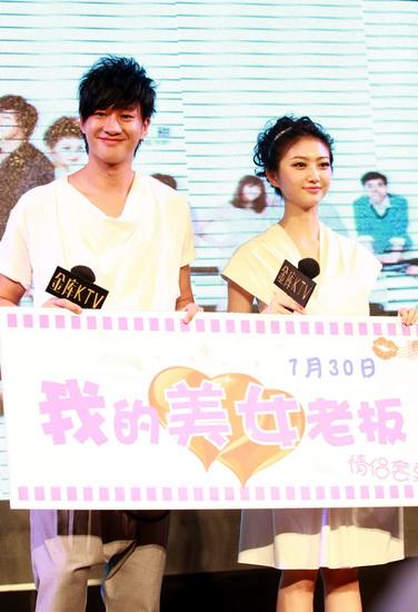 图文:《美女老板》主题曲首发--主演何润东、景甜