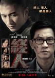 《线人》曝6款人物海报影片将在8月26日上映