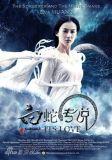 《白蛇传说》发单人海报六大角色场景曝光(图)