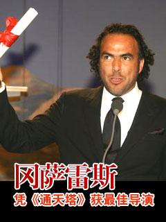 第59届戛纳电影节:冈萨雷斯凭《通天塔》获最佳导演