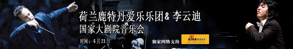 李云迪携手鹿特丹爱乐乐团音乐会