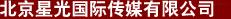 北京星光国际传媒有限公司