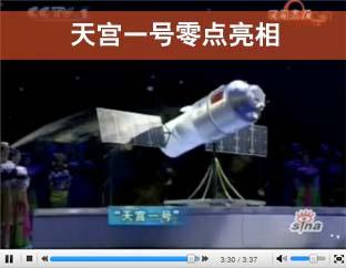 视频:09年央视春晚--航天英雄杨利伟等拜年
