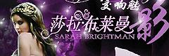 2009莎拉布莱曼北京演唱会