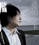 许巍2008全新专辑《爱如少年》