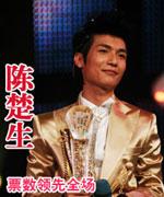 2007快男冠军:陈楚生