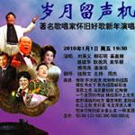 著名歌唱家怀旧好歌新年演唱会时间:1月1日地点:中山音乐堂