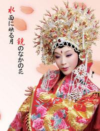 李玉刚2010日本演歌会海报