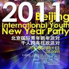 2011北京国际青年新年派对12.31 20:00北京科技大学体育馆