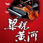 黄河经典协奏曲名家交响音乐会02-05 19:30北京音乐厅