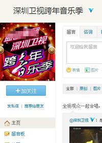 深圳卫视跨年音乐季