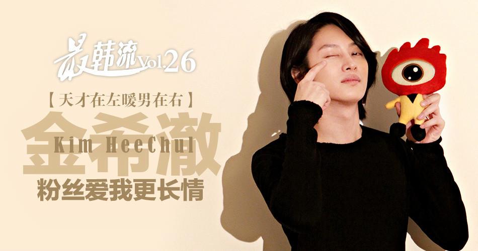 最韩流Vol.26天才在左暖男在右 金希澈:粉丝爱我更长情