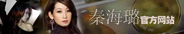 秦海璐官方网站