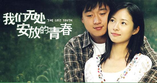 《我们无处安放的青春》剧照-盘点青春剧 永不褪色的记忆
