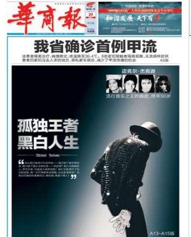 华商报:孤独王者他的节奏带动世界脉搏(图)