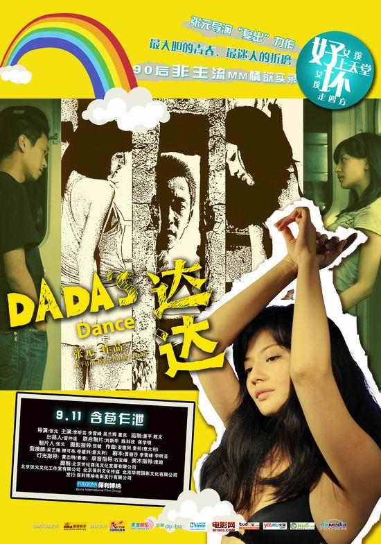 评论:关于《达达》的黑色记忆