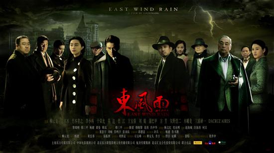 珍珠港题材电影盘点《东风雨》独现谍战疑云