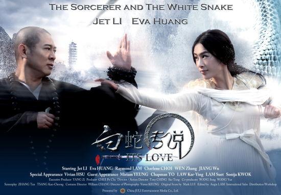 《白蛇传说》海报