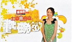 郭可盈亮相有线节目昭示已与TVB关系决裂(图)
