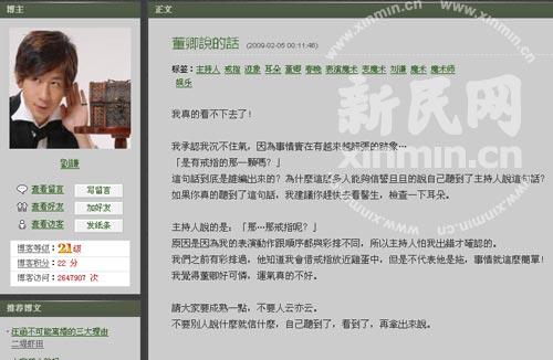刘谦写博客否认董卿是托称董卿好可怜(图)