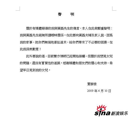 独家:贾静雯澄清与黄磊绯闻律师接触无进展