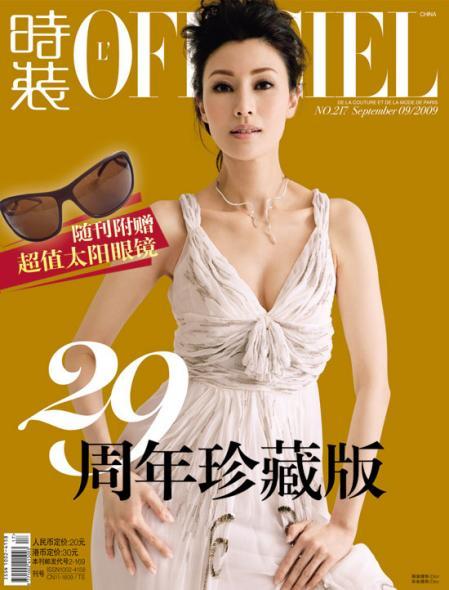 李嘉欣登杂志封面优雅低胸礼服秀春光无限(图)