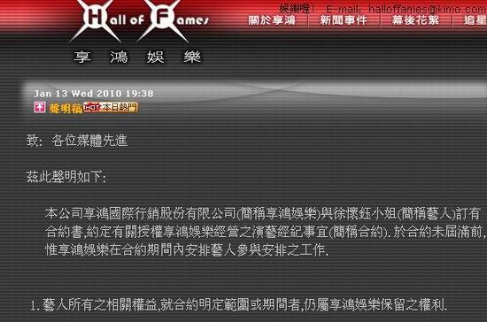 经纪公司回应徐怀钰称从未安排不法色情工作